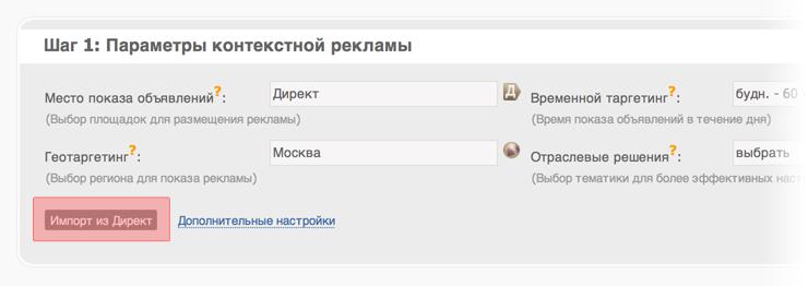 Яндекс директ импорт кампании контекстная реклама средняя цена размещения