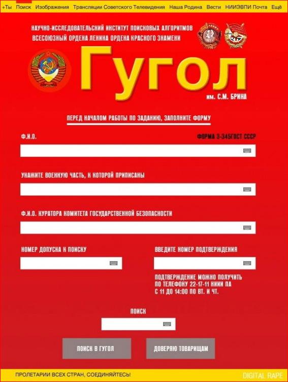 Ответить. rsdn.ru/Forum/humour/4989695.1. если б гугл делали в ссср.