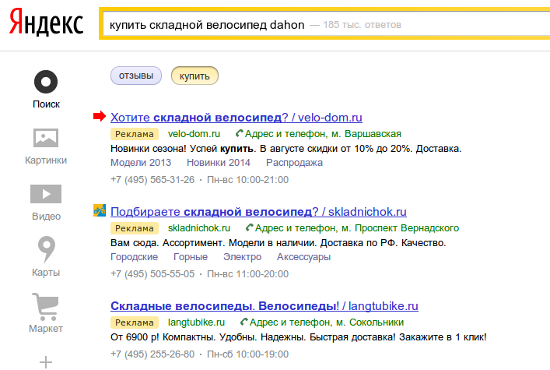ads_yandex.png