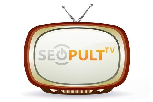 seopult-tv1.jpg