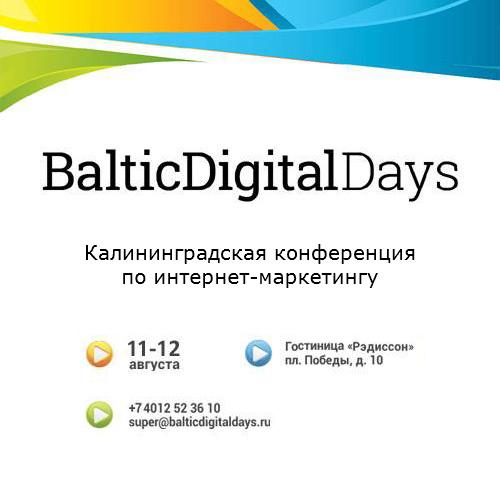 Baltic Digital Days 2016