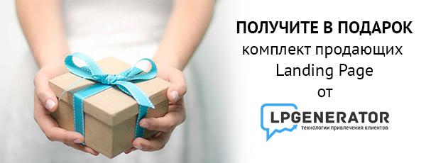 Лендинги в подарок от LPgenerator