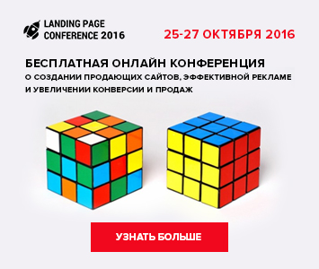 Landing Page Conference 2016