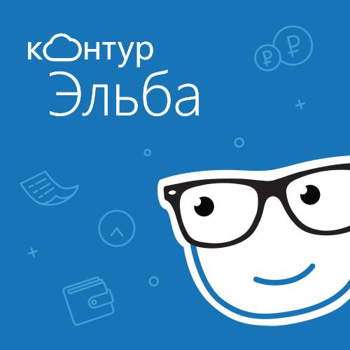 Контур.Эльба — электронный бухгалтер для ИП и ООО на УСН, ЕНВД или патенте.
