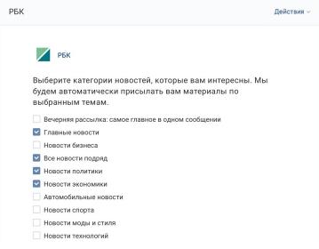 Рис.7. Приложение позволяет создавать несколько тематик рассылки