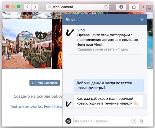 Рис.9. Виджет сообщений для сайта позволяет прикрепить ксообщению фото или документ