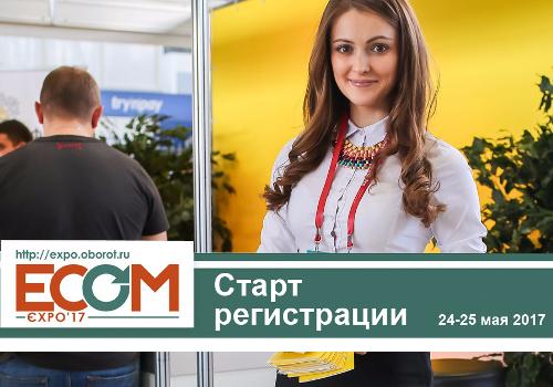 Выставка ECOM Expo'17