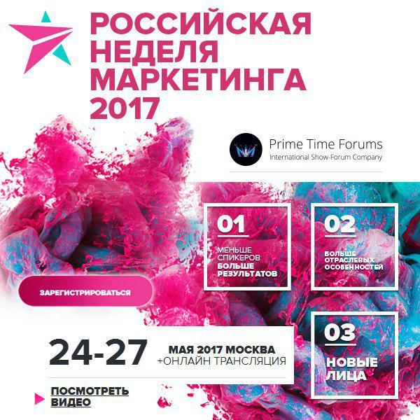 Российская Неделя Маркетинга 2017