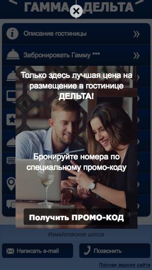 Рис.1. Пример дизайна мобильного виджета сайта бронирования гостиницы