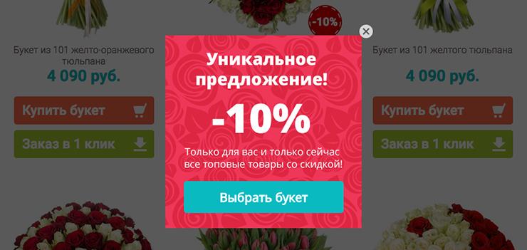 Рис.3. Пример дизайна виджета интернет-магазина цветов