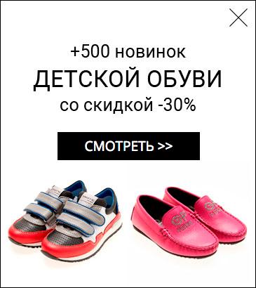 Рис.6. Пример дизайна виджета интернет-магазина одежды иобуви