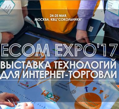 Уже совсем скоро ECOM Expo'17!