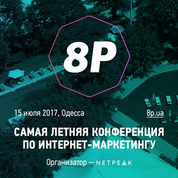 15 июля, Одесса: встретимся на конференции 8P?