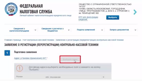 Подготовка заявления на сайте ФНС