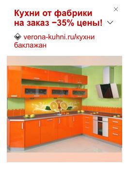 Пример контекстной рекламы: Реклама акции или распродажи