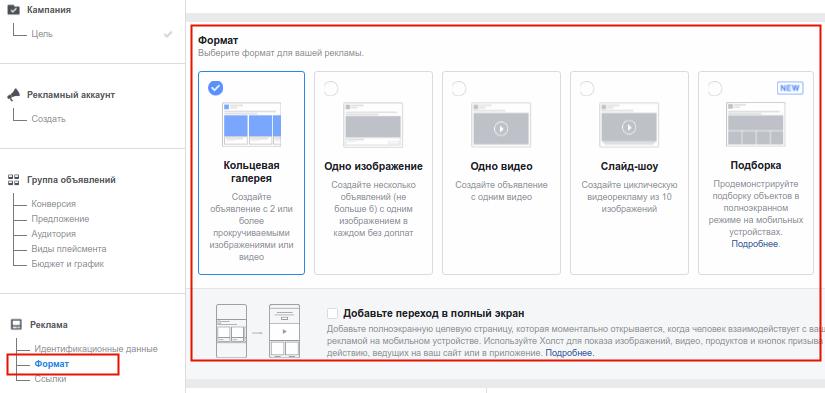 Рекламный кабинет Facebook: настройка форматов