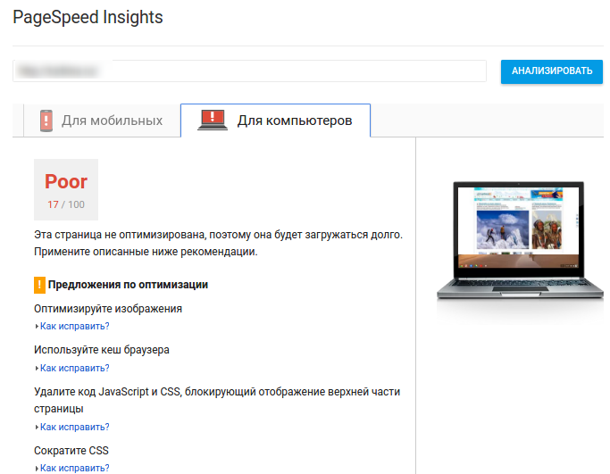 Сервис Google для проверки скорости отклика сайта