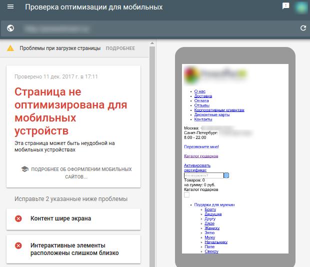 Сервис Google для проверки мобильной адаптивности сайта