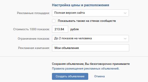 Настройка рекламного объявления в рекламной сети ВКонтакте