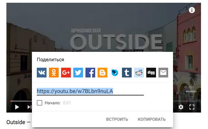 Рис. 11. Виджет шаринга видео в социальных сетях