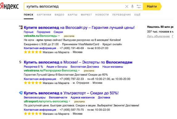 Рис. 2. Выраженная шаблонность объявлений в выдаче «Яндекса» и Google, пример 1