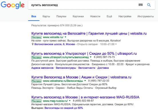 Рис. 2. Выраженная шаблонность объявлений в выдаче «Яндекса» и Google, пример 2