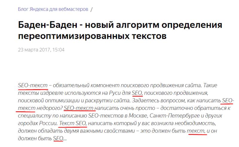 Яндекс привел пример переоптимизации в своем блоге