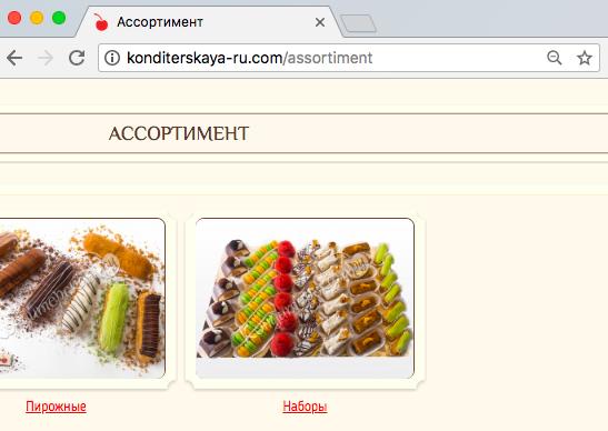 Title «Ассортимент» неинформативен и не позволяет оценить релевантность страницы запросу, связанному с ассортиментом кондитерских изделий