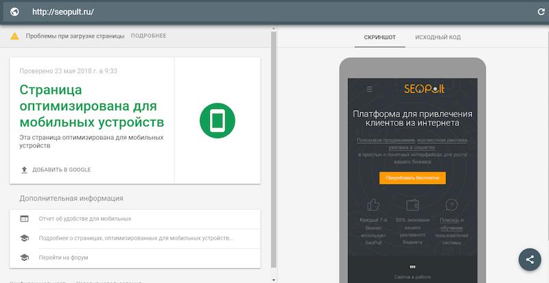 Сервис показывает, как страница отображается на мобильных экранах. Если страница не адаптирована — сервис сообщает о наличии ошибок.