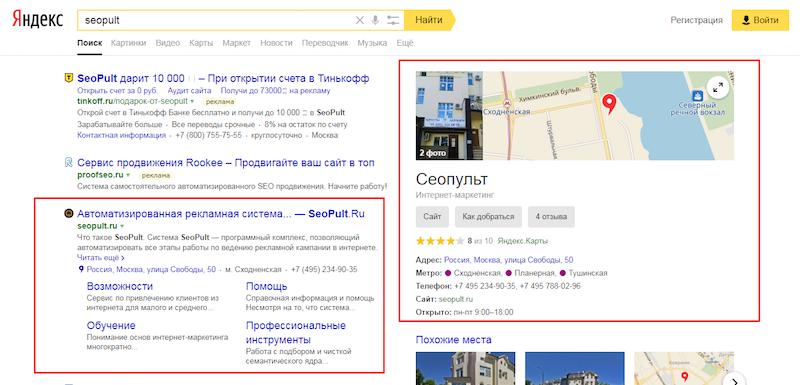По запросу с названием вашей компании поисковик выдаст блок с картой и контактной информацией