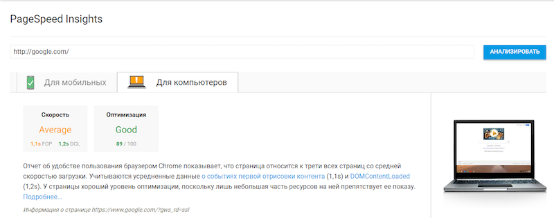 Отчет Google PageSpeed Insights