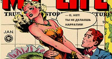 Нарратив в Яндекс.Дзен: как делать короткие яркие истории