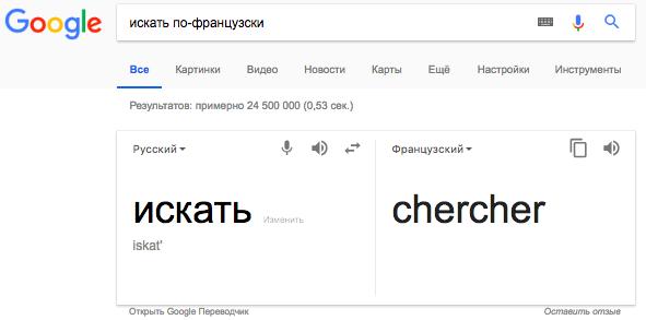 Пример спецэлемента «Перевод» (Translation)
