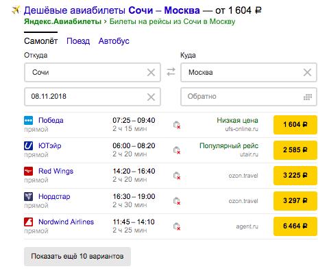 Пример спецэлемента «Авиабилеты» (Яндекс.Авиабилеты)
