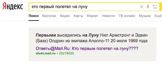 Пример спецэлемента «Блок с ответом» Яндекса