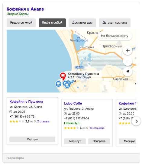 Пример спецэлемента «Адреса» Яндекса
