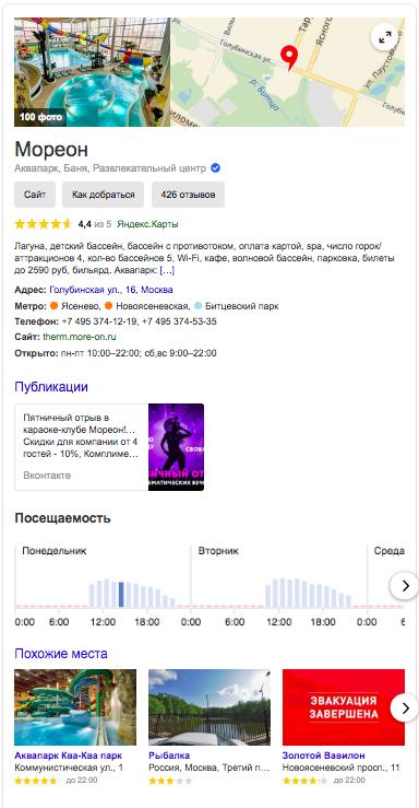 Пример спецэлемента «Блок знаний» Яндекса