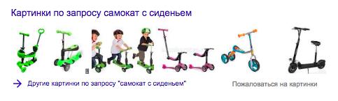 Пример спецэлемента «Картинки» (Images) Google