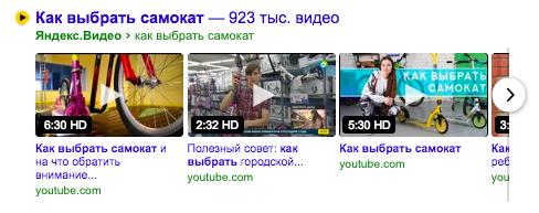 Пример спецэлемента «Видео» Яндекса