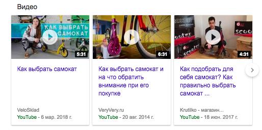 Пример спецэлемента «Видео» (Video) Google