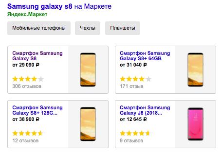 Пример спецэлемента «Маркет» Яндекса