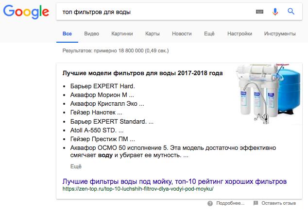 Пример спецэлемента «Блок с ответом» Google