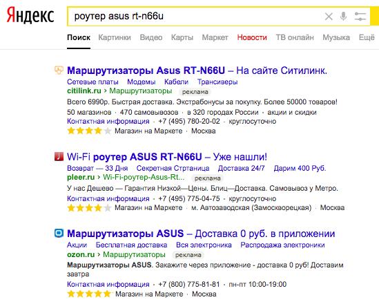 Пример спецэлемента Реклама Яндекса