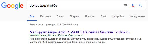 Пример спецэлемента Реклама Google