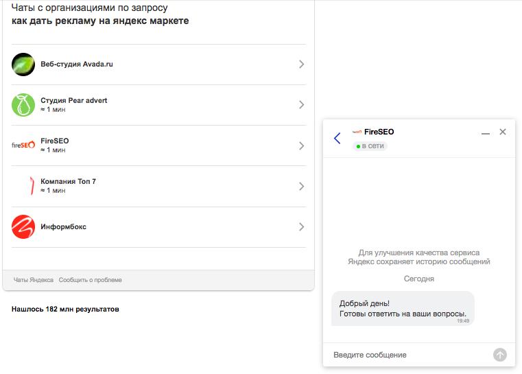Скриншот тестового спецэлемента Яндекса «Чаты с организациями по запросу»