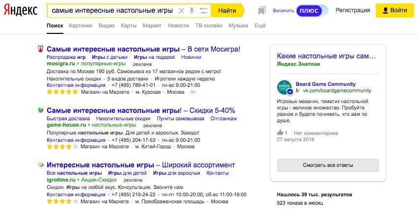 Скриншот тестового спецэлемента Яндекса «Яндекс.Знатоки»