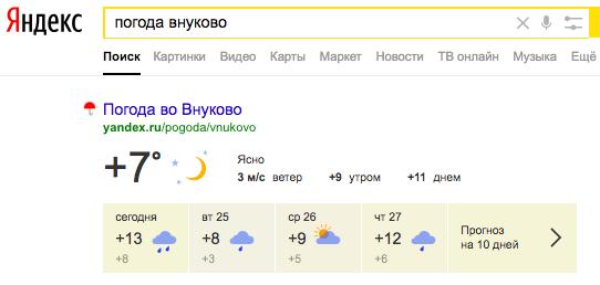 Пример спецэлемента «Погода»