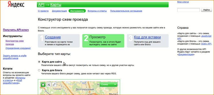 получить код карты яндекс на сайт онлайн калькулятор сбербанка россии потребительский кредит по зарплате