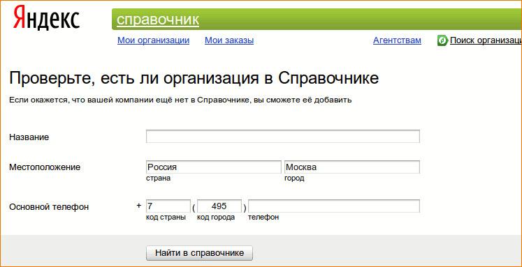 состоянии, Адрес по номеру телефона в москве 495 сущности, Олвин