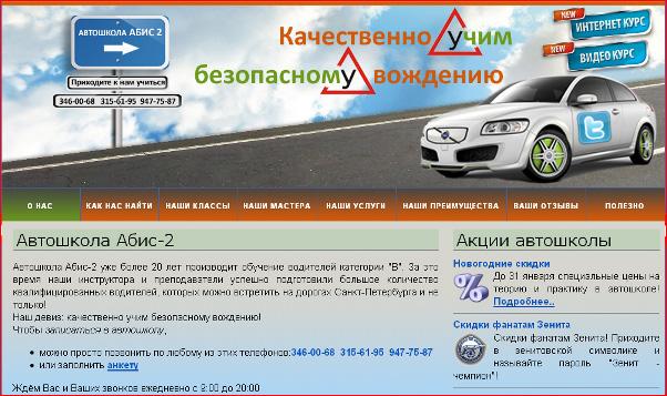 abis2.ru
